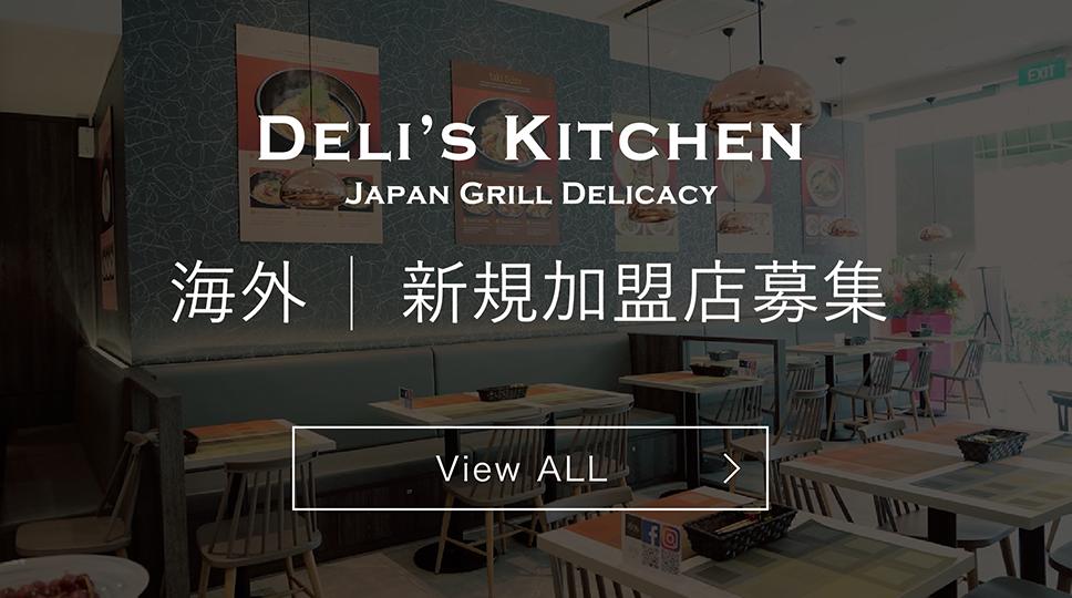 DELI'S KITCHEN 海外|新規加盟店募集