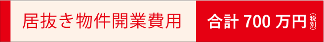 居抜き物件開業費用:合計700万円