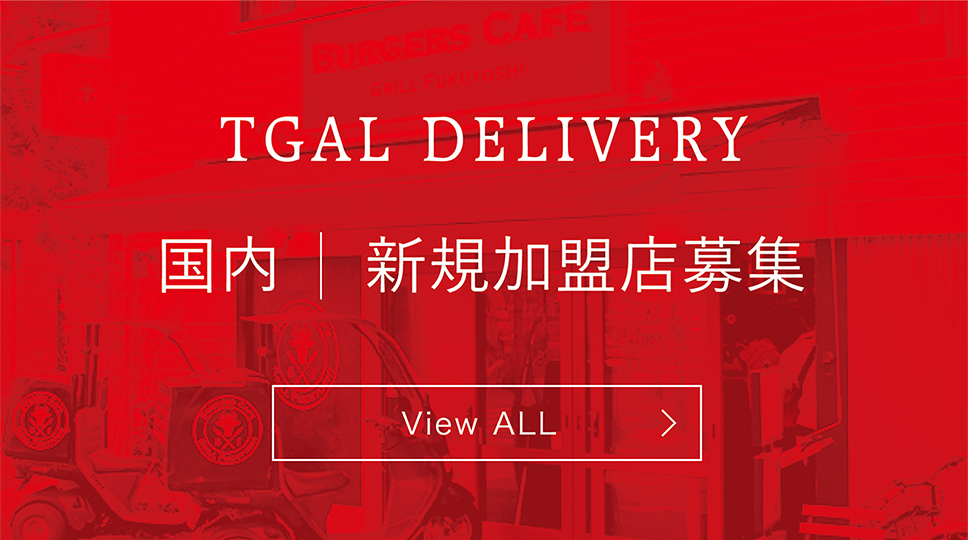 TGAL DELIVERY 国内|新規加盟店募集