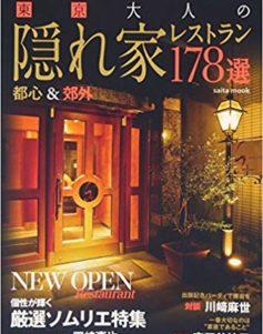 二人の晩餐にふさわしい店を厳選 2016年版 東京大人の隠れ家レストラン 178選 に当店が掲載されました♪