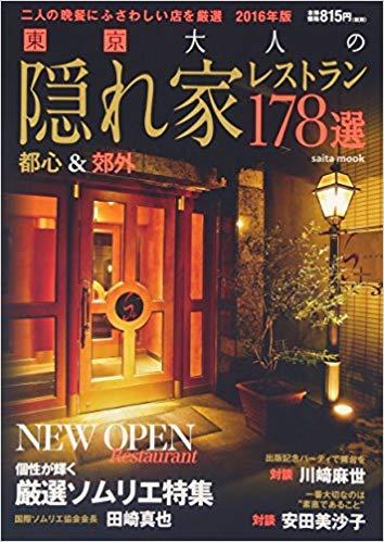 二人の晩餐にふさわしい店を厳選 2016年版 東京大人の隠れ家レストラン 178選に当店が掲載されました♪