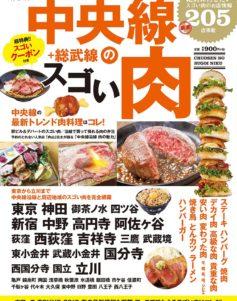 絶対に行きたい!中央線・スゴい肉のお店205店舗 に当店が掲載されました(^^)/
