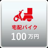 宅配バイク:合計100万円