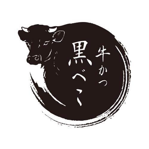 牛かつ 黒べこ