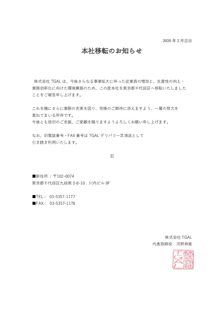 本社移転のお知らせ | tgal.jp