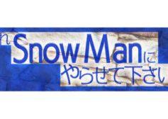 ジャニーズユニット Snow Man様の番組にTGALのハンバーガーが取り上げられました!