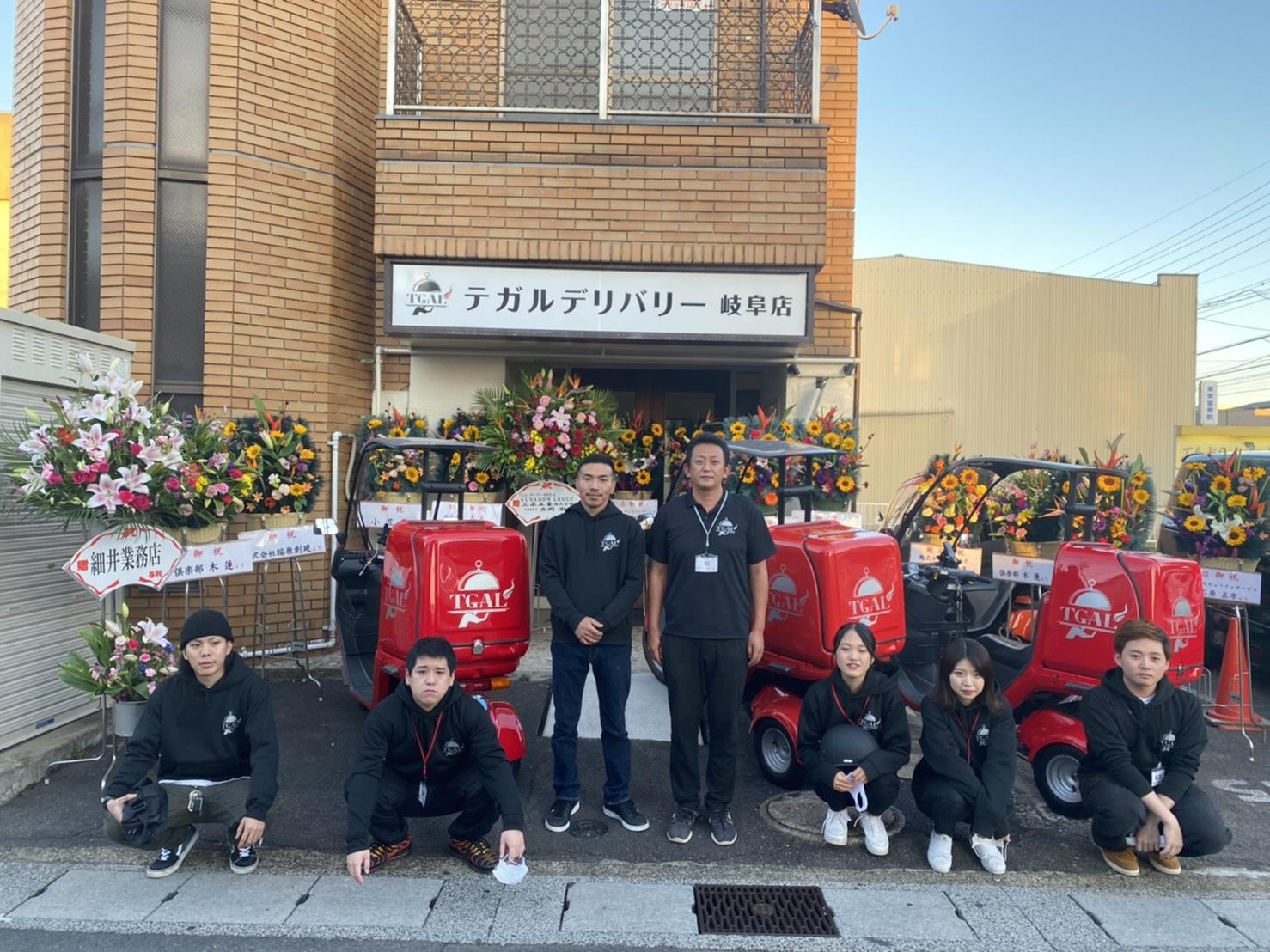 【新店舗】TGALデリバリー岐阜店が10月16日にオープン致しました。