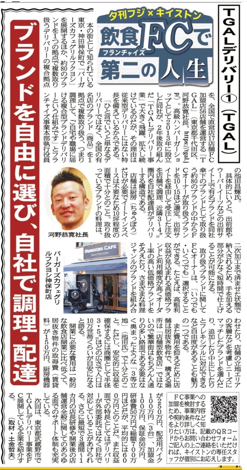 夕刊フジ様『飲食FCで第二の人生』に弊社TGALと代表河野恭寛の特集が掲載されました!