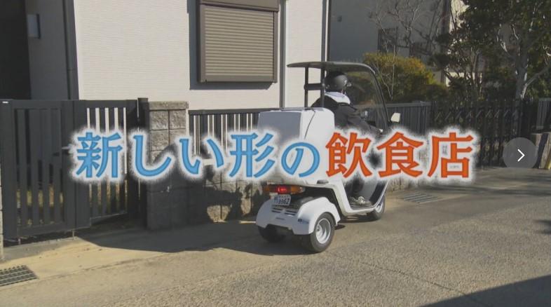 FC TGALデリバリー静岡店が、静岡朝日テレビ様の特集コーナー内で取り上げられました!